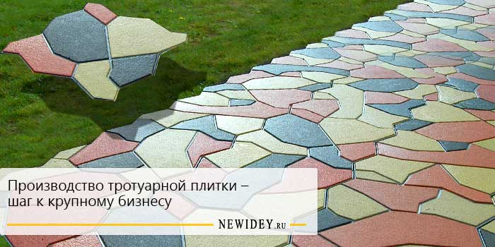 Производство тротуарной плитки – шаг к крупному бизнесу