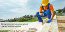 Строительство бань под ключ научит получать доход