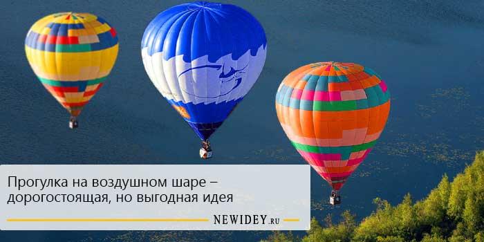 Прогулка на воздушном шаре – дорогостоящая, но выгодная идея