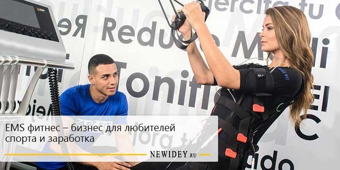 EMS фитнес бизнес для любителей спорта и заработка