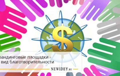 Краудфандинг площадки – новый вид благотворительности