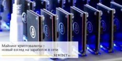 Майнинг криптовалюты – новый взгляд на заработок в сети