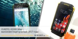 OUKITEL K1000 Max – малоизвестный флагман 2017 года