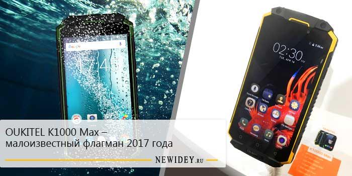 OUKITEL K1000 Max малоизвестный флагман 2017 года