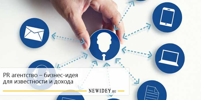 PR агентство – бизнес-идея для известности и дохода