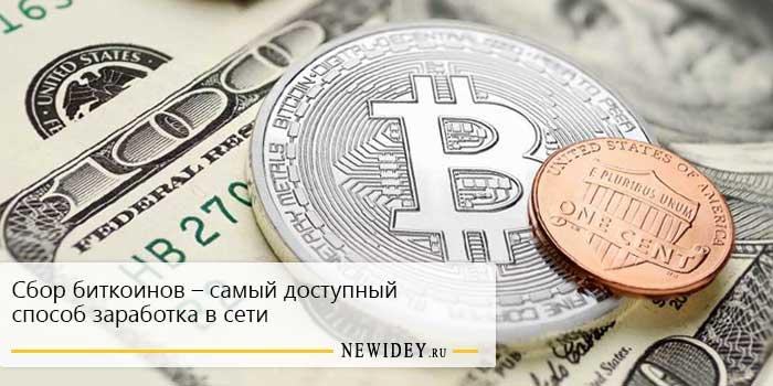 Сбор биткоинов – самый доступный способ заработка в сети