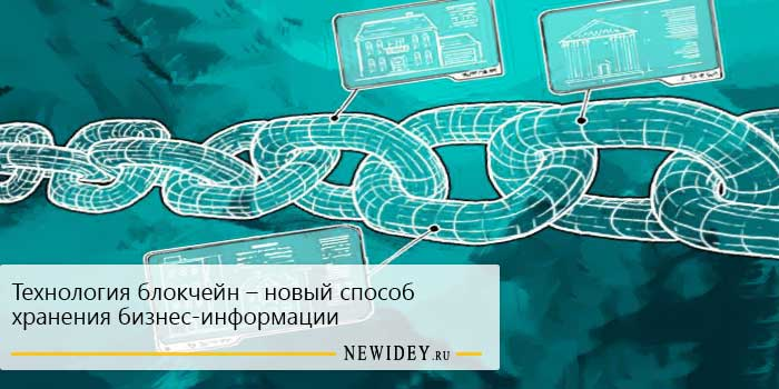 Технология блокчейн новый способ хранения бизнес информации