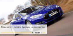Тесла авто – светлое будущее человечества