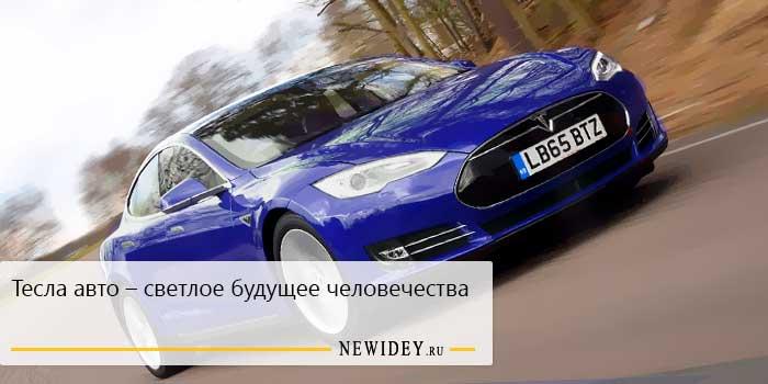 Тесла авто светлое будущее человечества