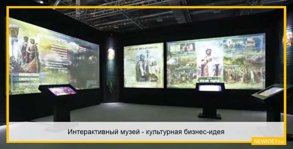 интерактивный музей в Москве