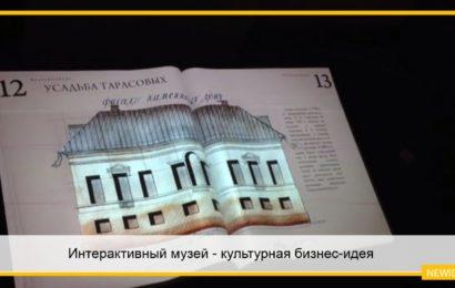 Интерактивный музей – культурная бизнес-идея