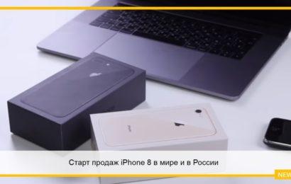 Старт продаж iPhone 8 в мире и в России