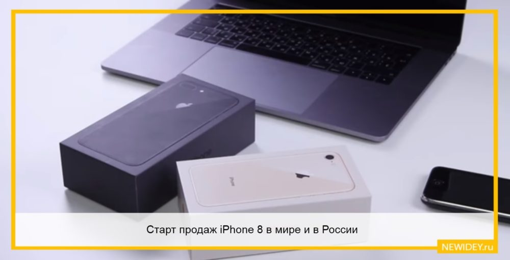 Старт продаж iPhone 8