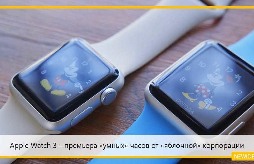 Apple Watch 3 – премьера «умных» часов от «яблочной» корпорации