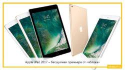 Apple iPad 2017 – бесшумная премьера от «яблока»