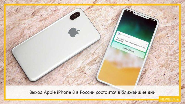 Выход Apple iPhone 8 в России состоится в ближайшие дни