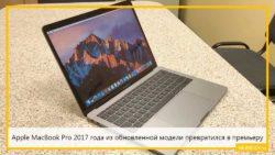 Apple MacBook Pro 2017 года из обновленной модели превратился в премьеру