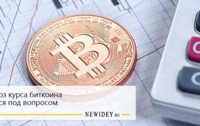 Прогноз курса биткоина остается под вопросом
