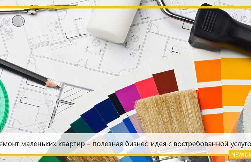 Ремонт маленьких квартир – полезная бизнес-идея с востребованной услугой
