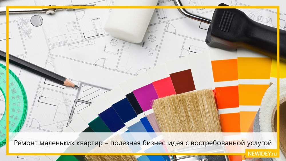 Ремонт маленьких квартир полезная бизнес идея с востребованной услугой