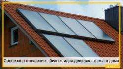 Солнечное отопление – бизнес-идея дешевого тепла в частные дома