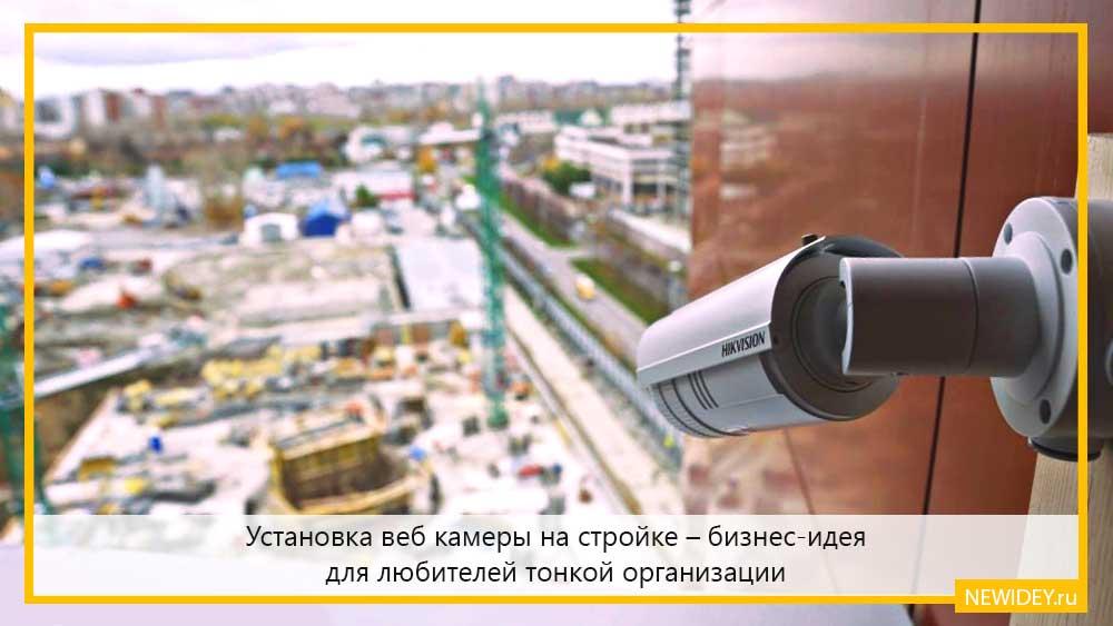 установка веб камеры на стройке бизнес идея для любителей тонкой организации