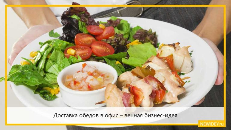 Доставка обедов в офис – вечная бизнес-идея