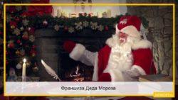 Франшиза Деда Мороза