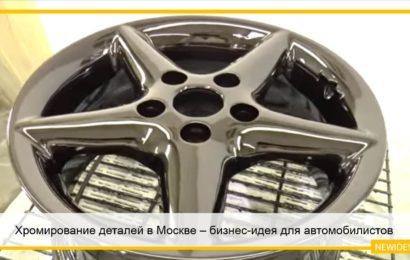 Хромирование деталей в Москве – бизнес-идея для автомобилистов