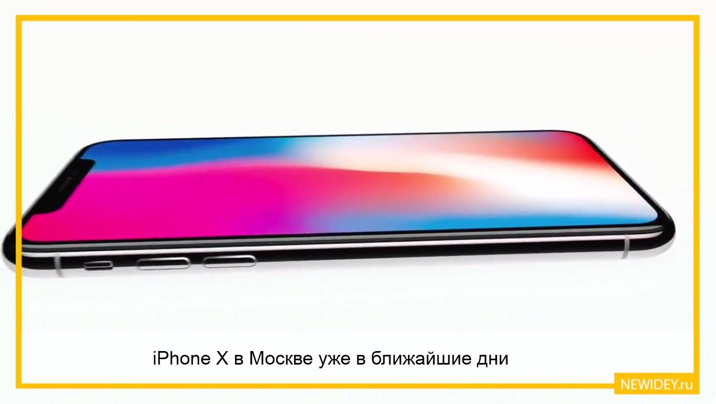Выход iPhone X в России