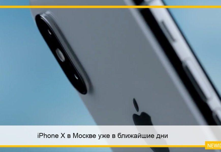 iPhone X в Москве будет в ближайшие дни