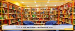 ТОП-10 книг: как создать свой бизнес с нуля