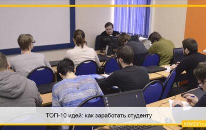 ТОП-10 идей: как заработать студенту