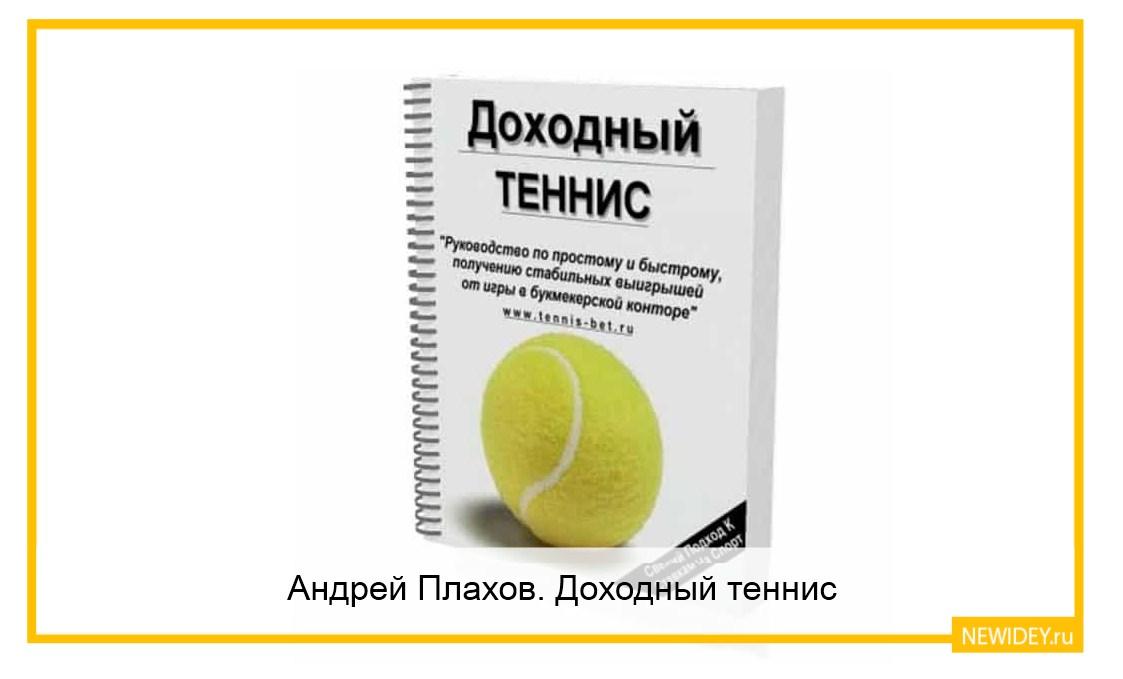 Андрей Плахов Доходный бизнес