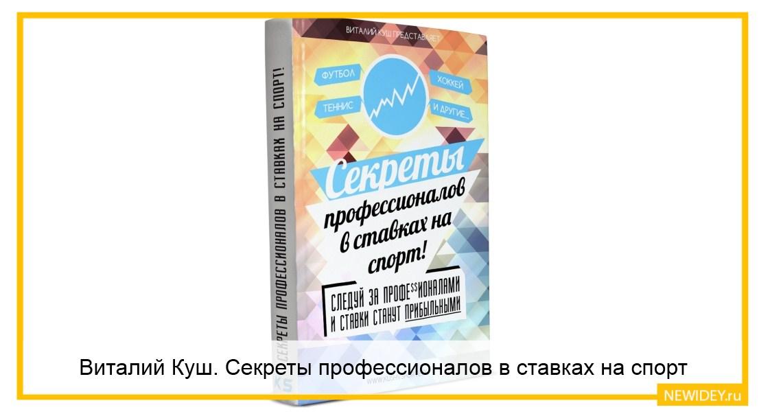 Виталий Куш Секреты профессионалов в ставках на спорт