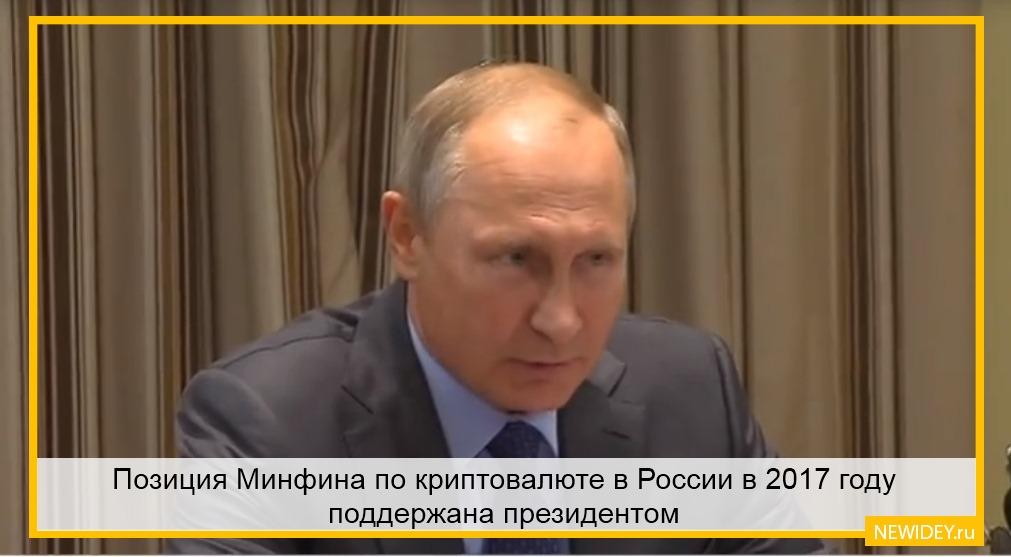 криптовалюта в России в 2017 году