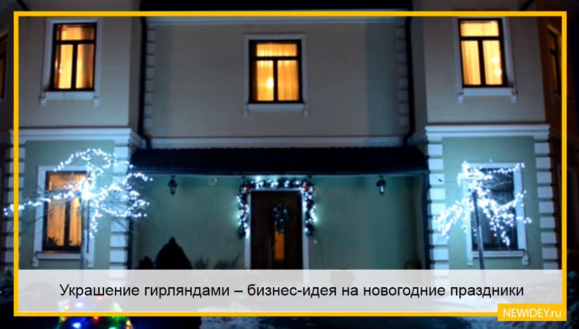 новогоднее украшение гирляндами