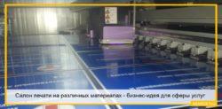 Салон печати на различных материалах – бизнес-идея для сферы услуг