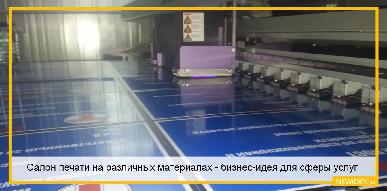салон печати
