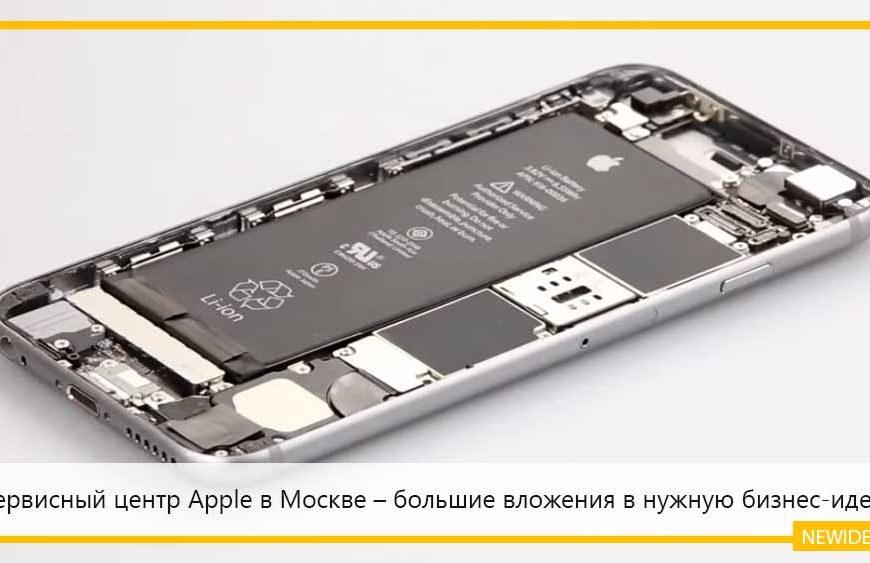 Сервисный центр Apple в Москве – большие вложения в нужную бизнес-идею
