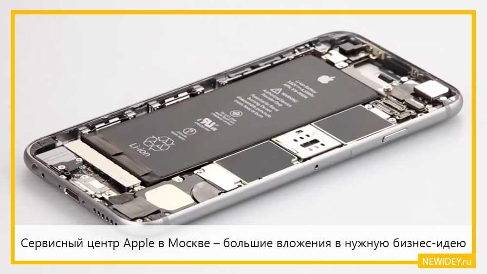 сервисный центр Apple в Москве большие вложения в нужную бизнес идею