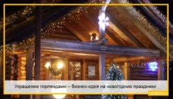 Украшение гирляндами – бизнес-идея на новогодние праздники