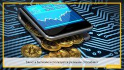 Валюта биткоин используется разными способами