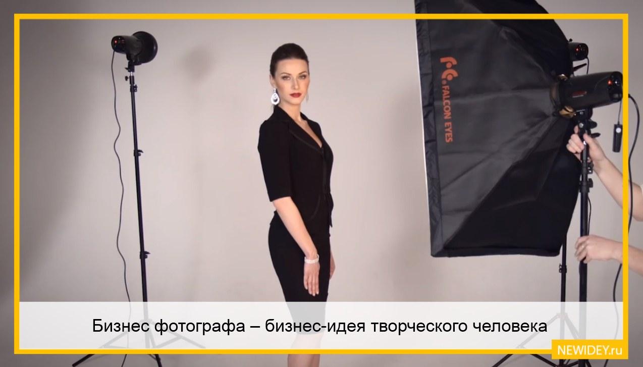 бизнес фотография