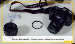 Бизнес фотографа – бизнес-идея творческого человека