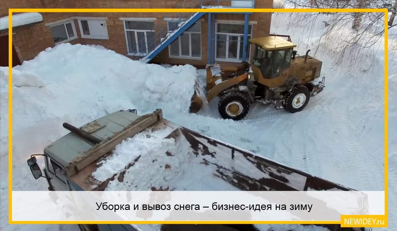 бизнес по уборке снега