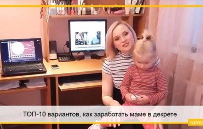 ТОП-10 вариантов, как заработать маме в декрете