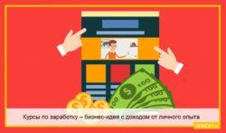 Курсы по заработку – бизнес-идея с доходом от личного опыта