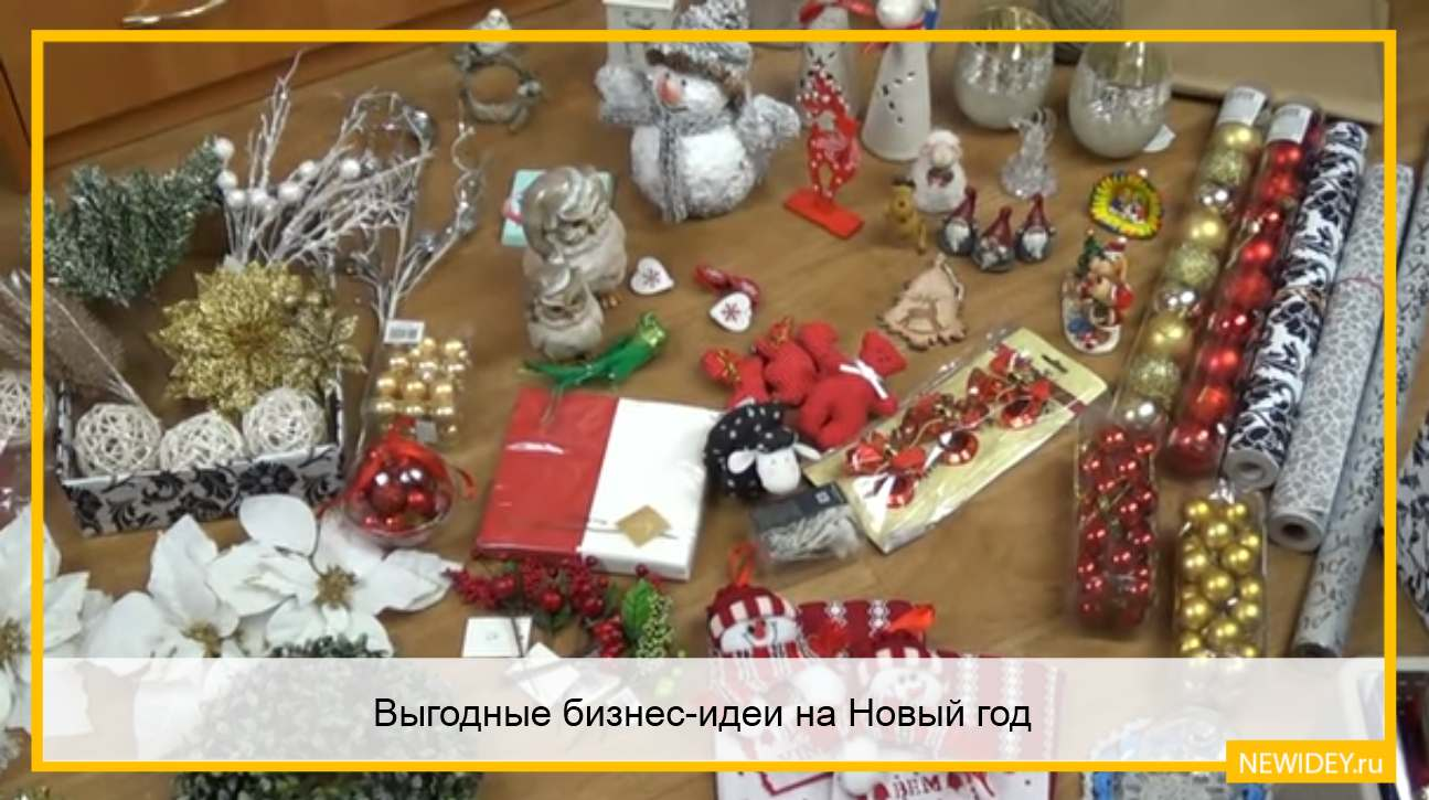 продажа новогодней атрибутики