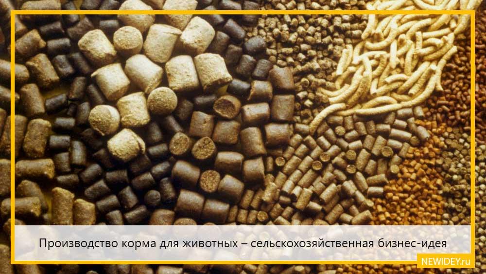 производство корма для животных